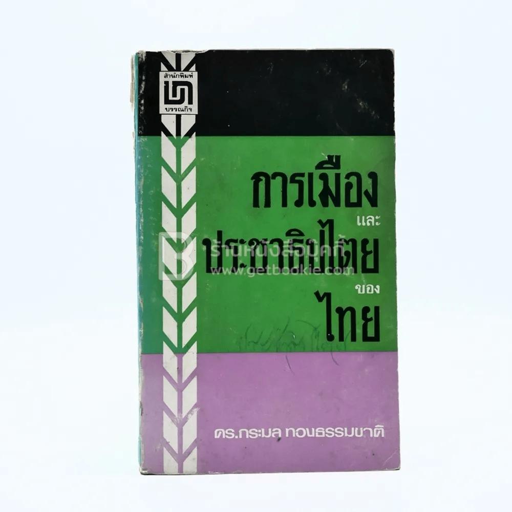 การเมืองและประชาธิปไตยของไทย - ดร.กระมล ทองธรรมชาติ