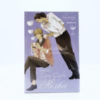 คาเฟ่นี้มีรัก Love Cafe Mocha (สภาพดี)