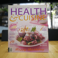 Health & Cuisine ปี 7 ฉบับที่ 73 ก.พ.2550
