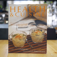 Health & Cuisine ปี 3 ฉบับที่ 33 ต.ค.2546