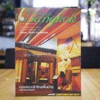 Focus Bangkok ส่องกรุง Vol.3 No.3 August-September 2005