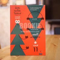 มิเกะเนะโกะ โฮล์มส์ : แมวสามสียอดนักสืบ ตอน เมอร์รีคริสต์มาส ตอนที่ 11