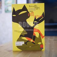 มิเกะเนะโกะ โฮล์มส์ : แมวสามสียอดนักสืบ ตอน คดีพาหนี