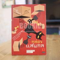 มิเกะเนะโกะ โฮล์มส์ : แมวสามสียอดนักสืบ ตอนที่ 9 กล่องแสนกล