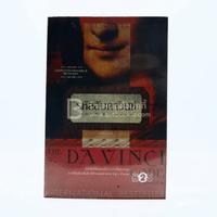 รหัสลับดาวินชี - แดน บราวน์ ✦