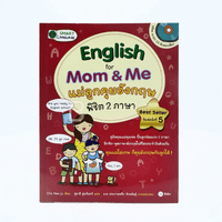 English for Mom & Me แม่ลูกคุยอังกฤษ พิชิต 2 ภาษา