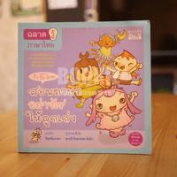 ฉลาดรู้ภาษาไทย สอนภาษาอย่างไรให้ลูกเก่ง