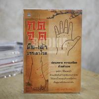 กดจุด มือ-เท้า บรรเทาโรค - ปาจรีย์ นุพงษ์