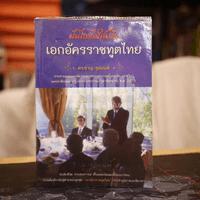 ฝันไกลไปให้ถึงเอกอัครราชทูตไทย - ดร.ชาญ จุลมนต์✦