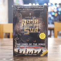The Lord of the Rings ลอร์ด ออฟ เดอะ ริงส์ 3 ตอน หอคอยคู่พิฆาต (มือหนึ่ง)