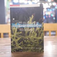 ชีวิตพืชบนดาวเคราะห์โลก - ม.ล.จารุพันธ์ ทองแถม