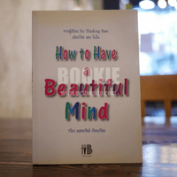 How to Have a Beautiful Mind จากผู้เขียนหมวก 6 ใบคิด 6 แบบ