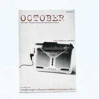 October Vol.1 No.1