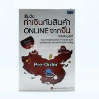 เริ่มต้นทำเงินกับสินค้า Online จากจีน ฉบับสมบูรณ์✦