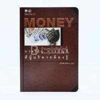 การเงิน การบัญชี ที่ผู้บริหารต้องรู้ - ธวัชชัย พืชผล✦