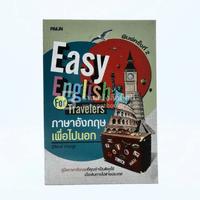 Easy English Travelers ภาษาอังกฤษเพื่อไปนอก