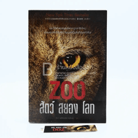 Zoo สัตว์ สยอง โลก (มีที่คั่น)