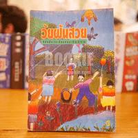 วัยฝันสวย หนังสือวันเด็กแห่งชาติ 2537