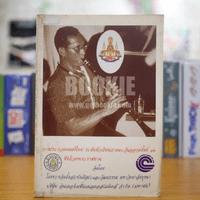 การประกวดดนตรีไทย ระดับนักเรียนภาคตะวันออกครั้งที่ 16 ชิงถ้วยพระราชทาน
