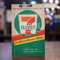 7-ELEVEN เจาะลึกบทเรียนจากญี่ปุ่น