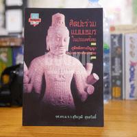 ศิลปะร่วมแบบเขมรในประเทศไทย ภูมิหลังทางปัญญา รูปแบบทางศิลปกรรม (พิมพ์ครั้งแรก)