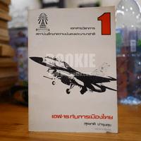 เอฟ-16 กับการเมืองไทย - สุรชาติ บำรุงสุข