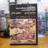 ศตวรรษใหม่ของญี่ปุ่น จากเปอรีถึงัจจุบัน (พิมพ์ครั้งแรก)
