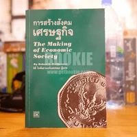 การสร้างสังคมเสรษฐกิจ - ลิลี่ โกศัยยานนท์และคณะ ผู้แปล