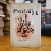 ลักษณะสังคมไทย - ดร.ไพฑูลย์ เครือแก้วฯ (มีลายเซ็น)