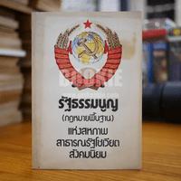 รัฐธรรมนูญ(กฎหมายพื้นฐาน)แห่งสหภาพรัฐโซเวียตสังคมนิยม