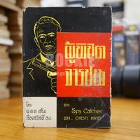 ผู้พิชิตจารชน Spy Catcher - พ.ต.ต.เสริม เรืองสวัสดิ์ (พิมพ์ครั้งแรก)