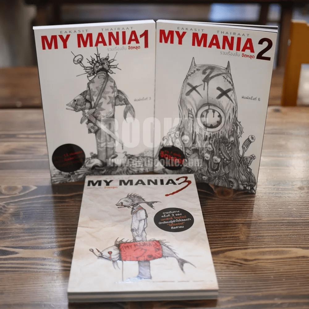 My Mania รวมเรื่องสั้นจิตหลุด เล่ม 1-3 (เรื่องสั้นๆจบในเล่ม) ✦