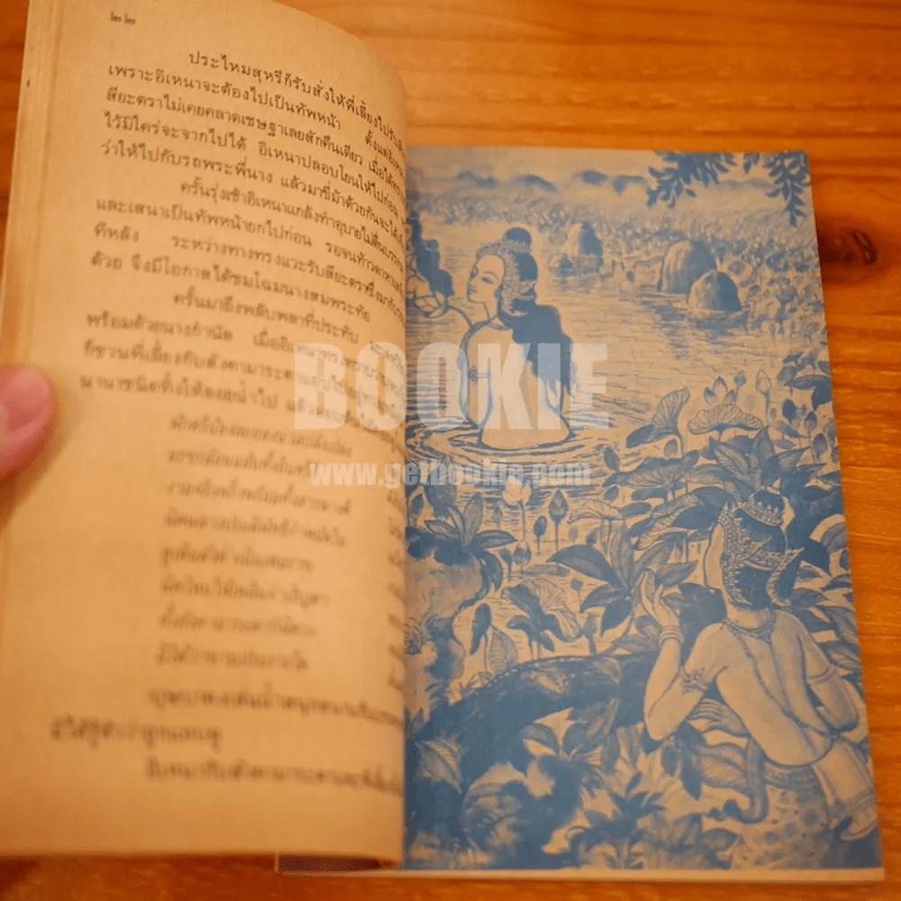 หนังสือส่งเสริมการอ่าน เล่าเรื่องอิเหนา ระดับประถมศึกษา(พิมพ์ครั้งแรก)
