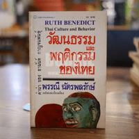 วัฒนธรรมและพฤติกรรมของไทย - พรรณี ฉัตรพลรักษ์ (พิมพ์ครั้งแรก)