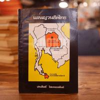 แผนญวนยึดไทย
