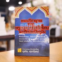 พระปรีชาญาณของพระมหากษัตริย์ไทยในอดีตและปัจจุบัน