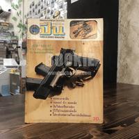 นิตยสารการกีฬาและวิชาการปืน อาวุธปืน ฉบับที่ 185 มีนาคม 2533