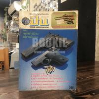 นิตยสารการกีฬาและวิชาการปืน อาวุธปืน ฉบับที่ 199 พ.ค.34