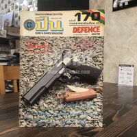นิตยสารการกีฬาและวิชาการปืน อาวุธปืน ฉบับที่ 170 พ.ศ.2531
