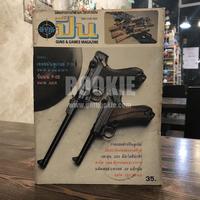 นิตยสารการกีฬาและวิชาการปืน อาวุธปืน ฉบับที่ 209 มี.ค.2535