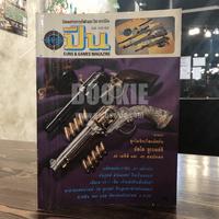 นิตยสารการกีฬาและวิชาการปืน อาวุธปืน ฉบับที่ 216 ต.ค.2535