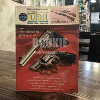 นิตยสารการกีฬาและวิชาการปืน อาวุธปืน ฉบับที่ 210 เม.ย.2535