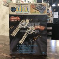 นิตยสารการกีฬาและวิชาการปืน อาวุธปืน ฉบับที่ 205 พ.ย.2534