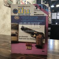 นิตยสารการกีฬาและวิชาการปืน อาวุธปืน ฉบับที่ 119 พ.ศ.2527