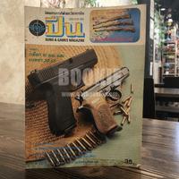 นิตยสารการกีฬาและวิชาการปืน อาวุธปืน ฉบับที่ 200 มิ.ย.2534
