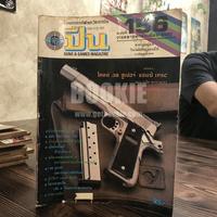 นิตยสารการกีฬาและวิชาการปืน อาวุธปืน ฉบับที่ 156 พ.ศ.2530 (คาราบาว)