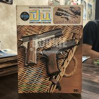 นิตยสารการกีฬาและวิชาการปืน อาวุธปืน ฉบับที่ 197 มี.ค.2534