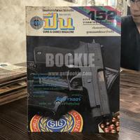 นิตยสารการกีฬาและวิชาการปืน อาวุธปืน ฉบับที่ 152 พ.ศ.2530