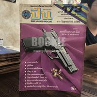 นิตยสารการกีฬาและวิชาการปืน อาวุธปืน ฉบับที่ 173 มี.ค.2532