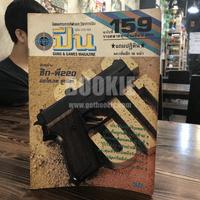 นิตยสารการกีฬาและวิชาการปืน อาวุธปืน ฉบับที่ 159 พ.ศ.2531